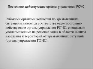 Постоянно действующие органы управления РСЧС