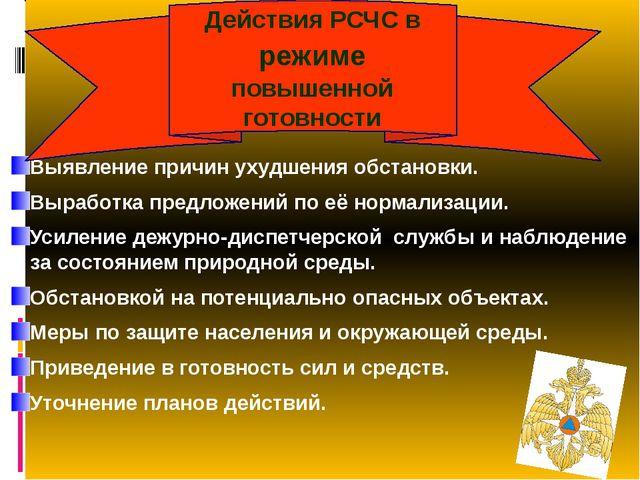 Организация защиты населения Определение границ ЧС. Организация ликвидации ЧС...