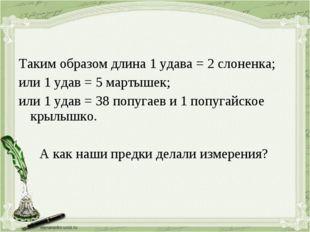 Таким образом длина 1 удава = 2 слоненка; или 1 удав = 5 мартышек; или 1 удав