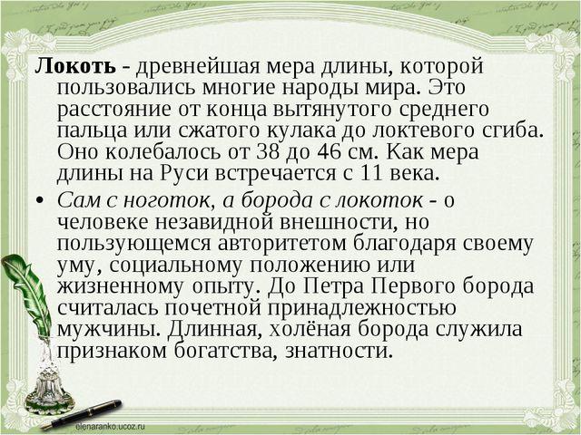 Локоть - древнейшая мера длины, которой пользовались многие народы мира. Это...