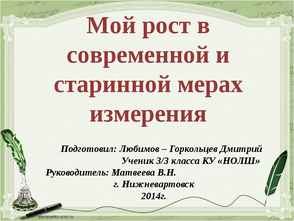 Мой рост в современной и старинной мерах измерения Подготовил: Любимов – Горк...