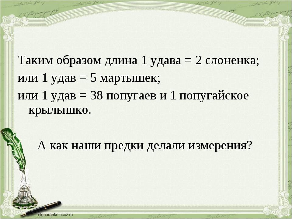 Таким образом длина 1 удава = 2 слоненка; или 1 удав = 5 мартышек; или 1 удав...