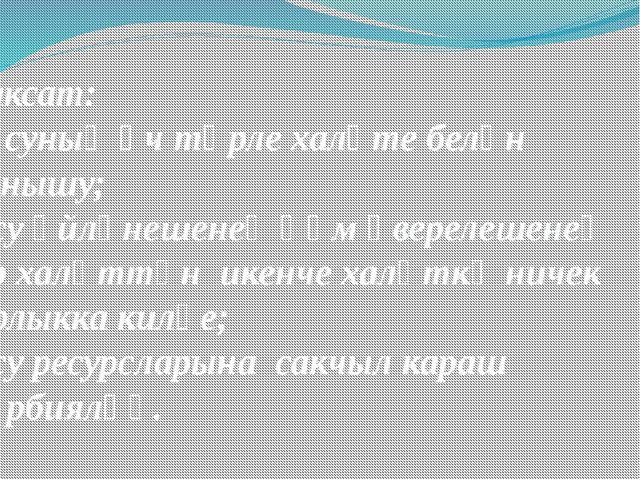 Максат: суның өч төрле халәте белән танышу; 2. су әйләнешенең һәм әверелешен...