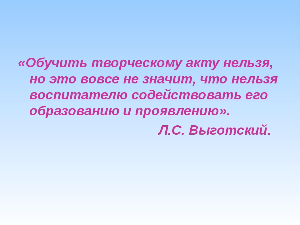 «Обучить творческому акту нельзя, но это вовсе не значит, что нельзя воспитат...