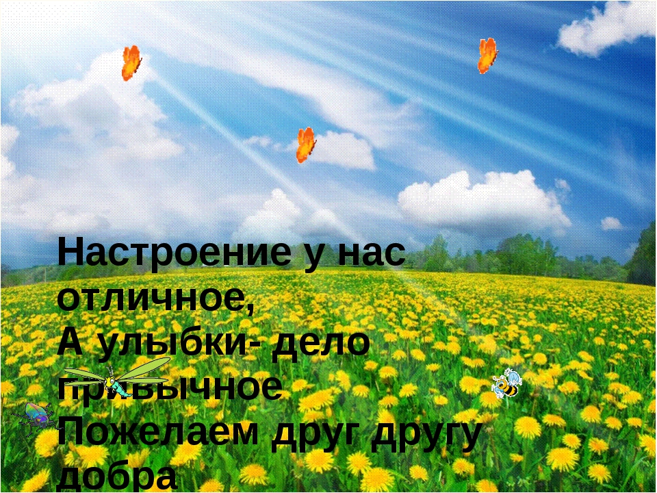 Настроение у нас отличное, А улыбки- дело привычное Пожелаем друг другу добр...