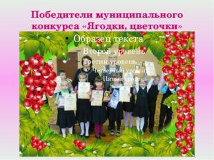 Победители муниципального конкурса «Ягодки, цветочки»