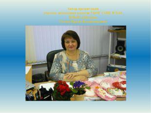 Автор презентации учитель начальных классов ГБОУ СОШ №1141 ЮВАО г.Москвы Гусе