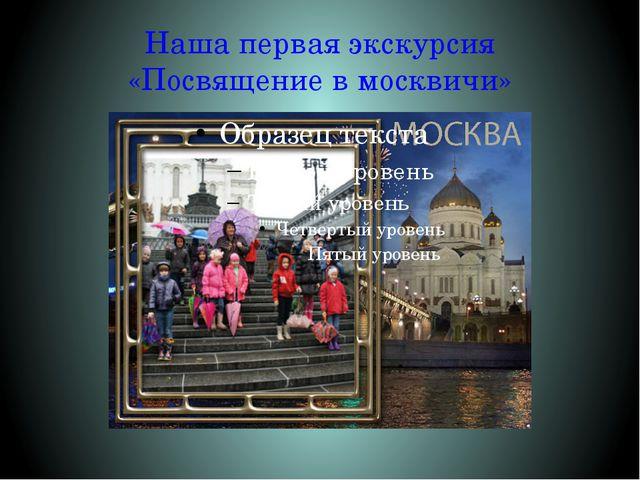 Наша первая экскурсия «Посвящение в москвичи»
