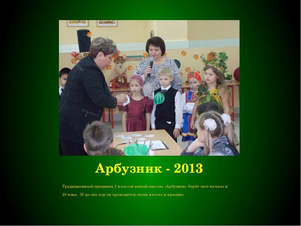Арбузник - 2013 Традиционный праздник 1 классов нашей школы «Арбузник» берёт...