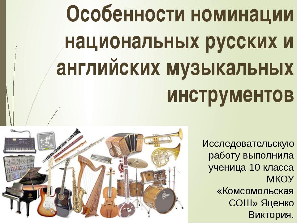 Особенности номинации национальных русских и английских музыкальных инструмен...