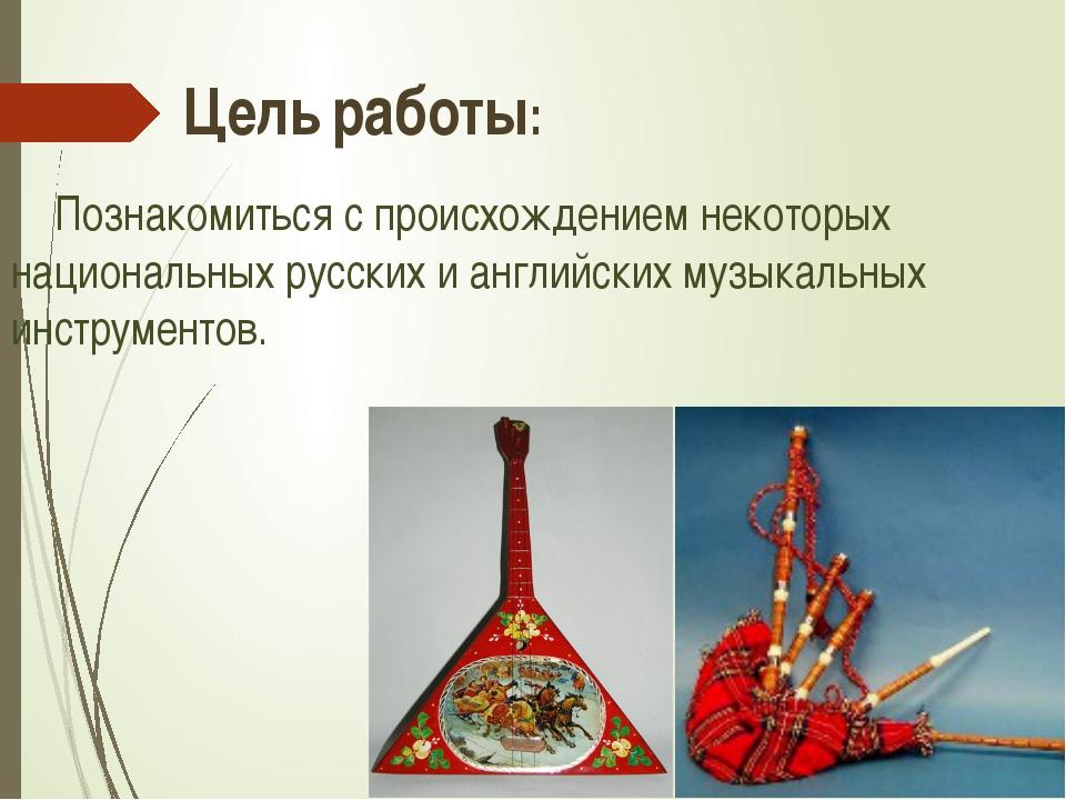 Цель работы: Познакомиться с происхождением некоторых национальных русских и...