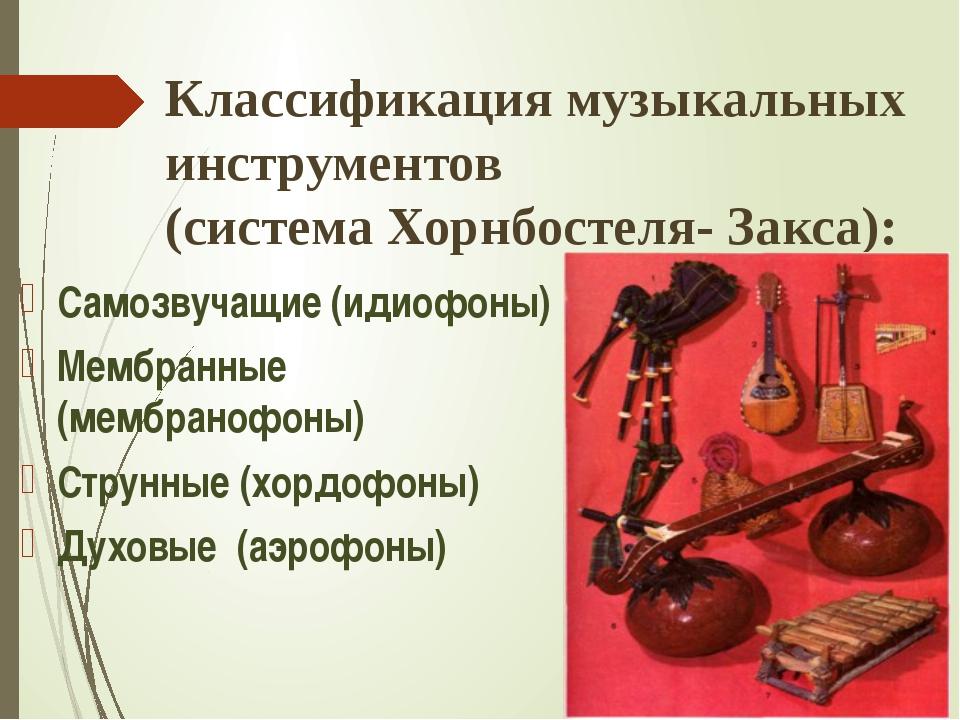 Классификация музыкальных инструментов (система Хорнбостеля- Закса): Самозвуч...