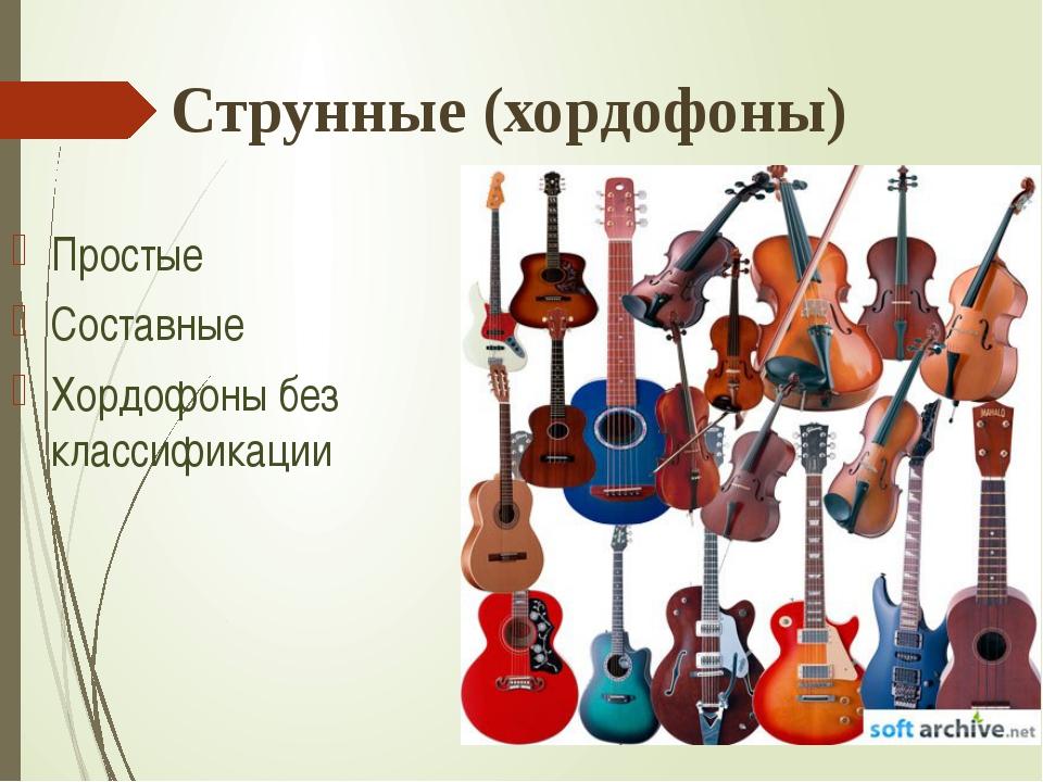 Струнные (хордофоны) Простые Составные Хордофоны без классификации