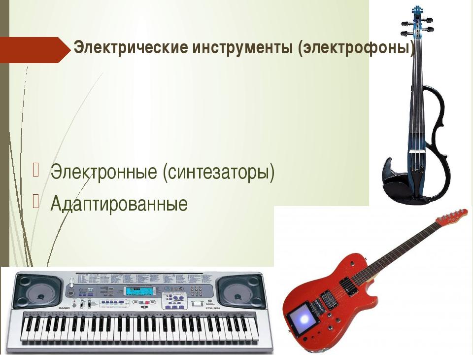 Электрические инструменты (электрофоны) Электронные (синтезаторы) Адаптирован...