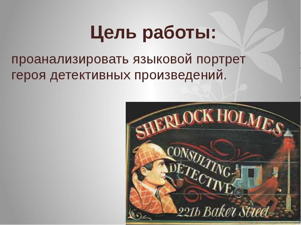 Цель работы: проанализировать языковой портрет героя детективных произведений.