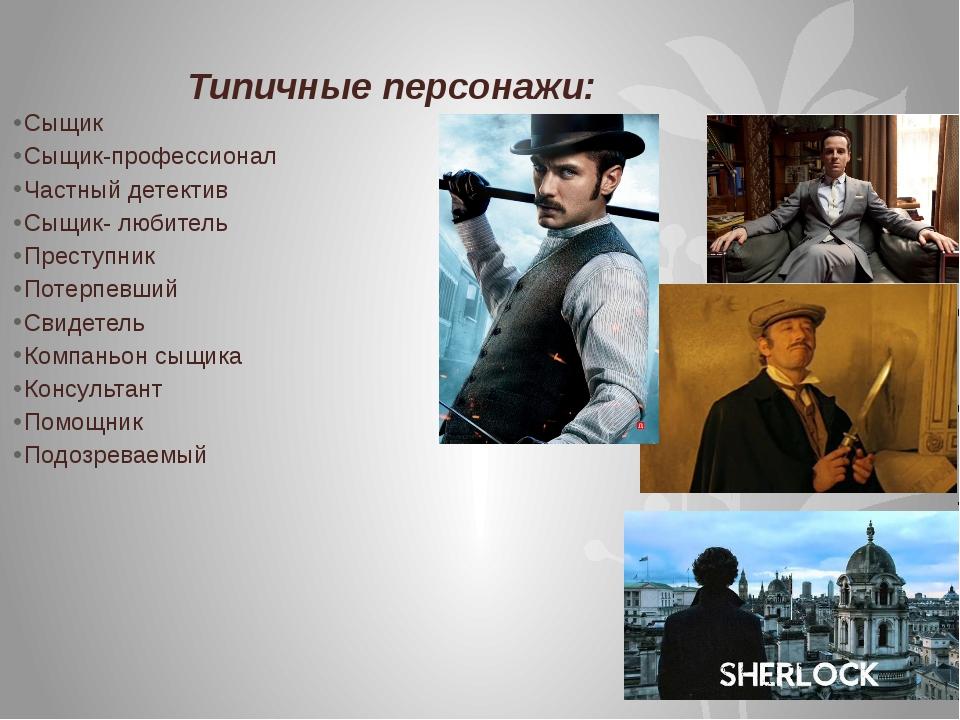 Типичные персонажи: Сыщик Сыщик-профессионал Частный детектив Сыщик- любитель...