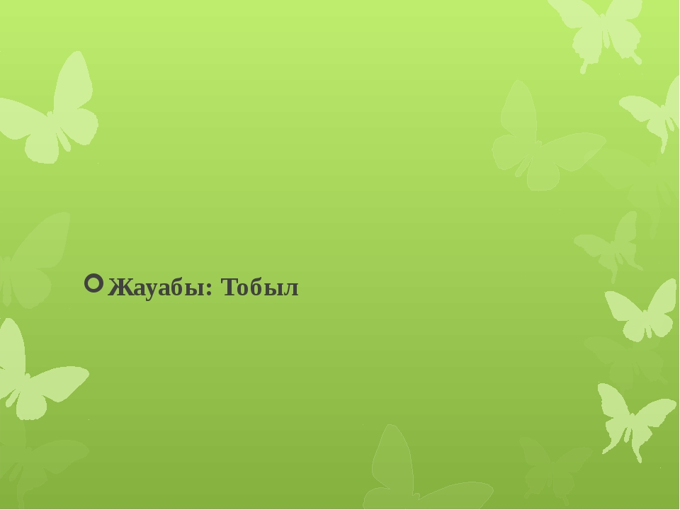 Жауабы: Тобыл