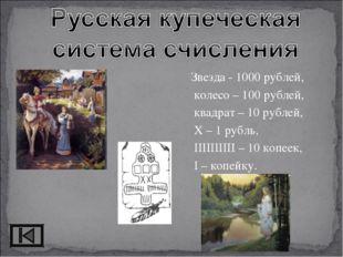 Звезда - 1000 рублей, колесо – 100 рублей, квадрат – 10 рублей, X – 1 рубль,
