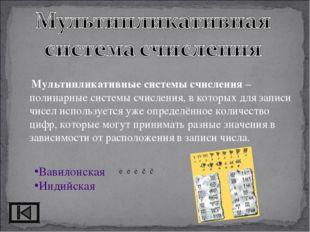 Мультипликативные системы счисления – полинарные системы счисления, в которы