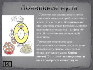 Современная десятичная система счисления возникла приблизительно в V веке н.