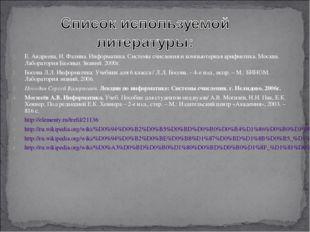 Е. Андреева, И. Фалина. Информатика. Системы счисления и компьютерная арифмет