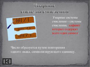 Унарные системы счисления – системы счисления, алфавит которых содержит всег