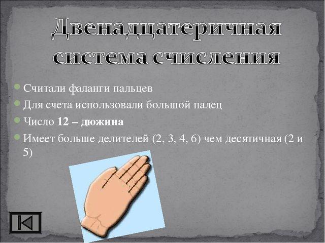 Считали фаланги пальцев Для счета использовали большой палец Число 12 – дюжин...