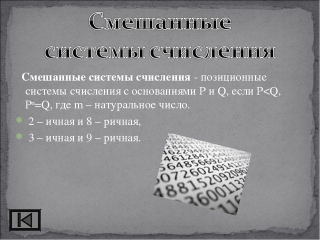 Смешанные системы счисления - позиционные системы счисления с основаниями P...