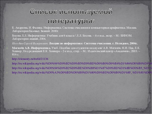 Е. Андреева, И. Фалина. Информатика. Системы счисления и компьютерная арифмет...