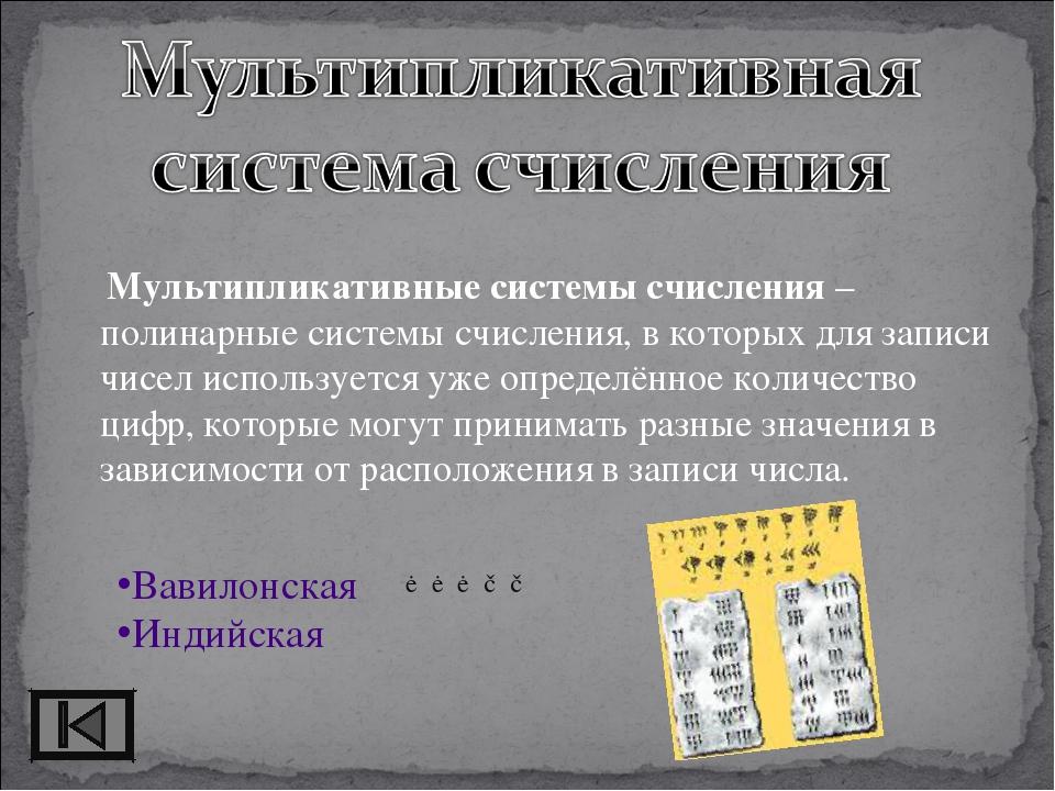 Мультипликативные системы счисления – полинарные системы счисления, в которы...