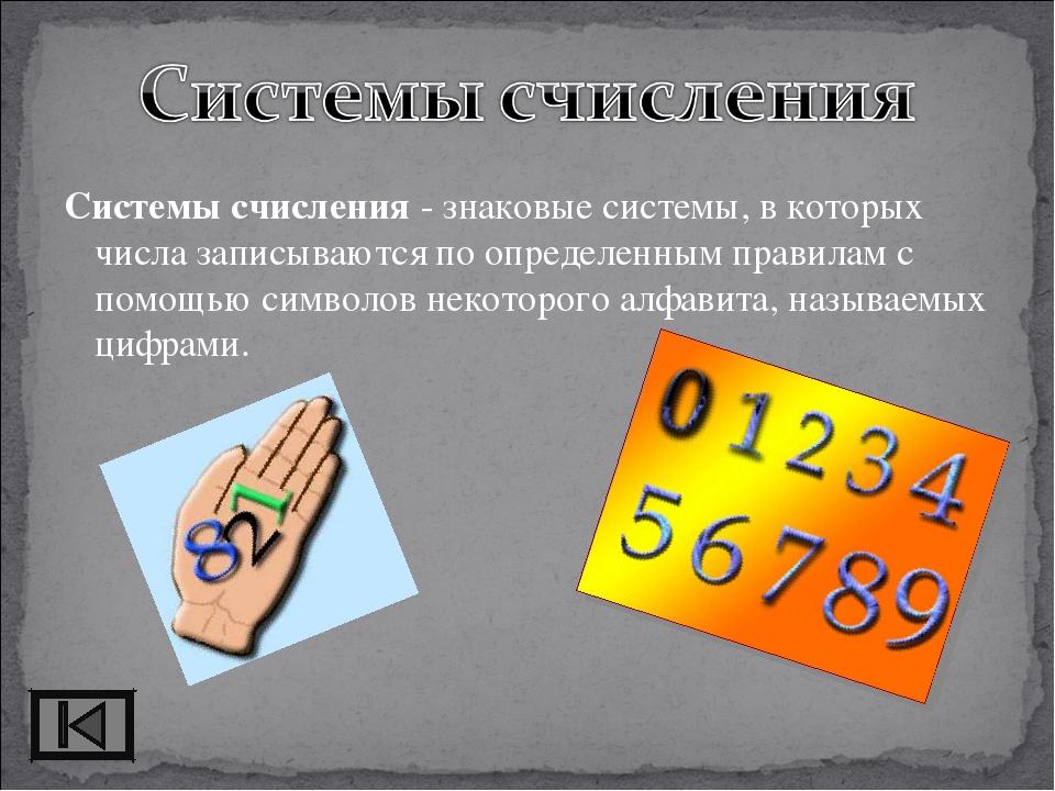 Системы счисления - знаковые системы, в которых числа записываются по определ...