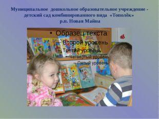Муниципальное дошкольное образовательное учреждение - детский сад комбинирова