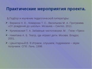 Практические мероприятия проекта. 1.Подбор и изучение педагогической литерату