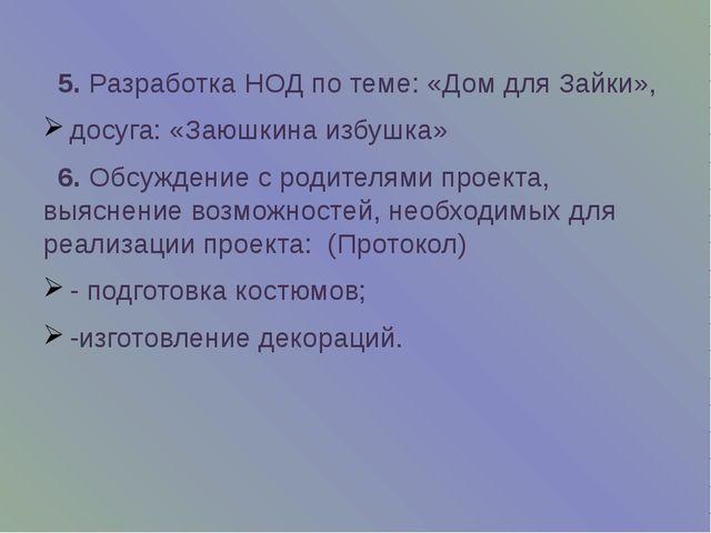 5. Разработка НОД по теме: «Дом для Зайки», досуга: «Заюшкина избушка» 6. Об...