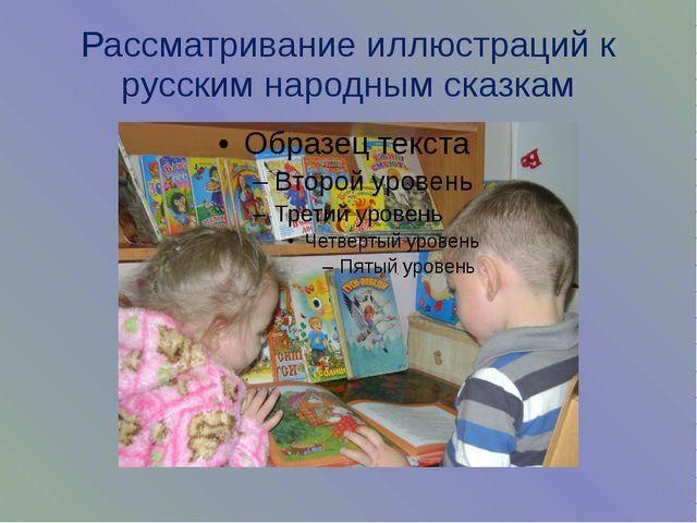 Рассматривание иллюстраций к русским народным сказкам