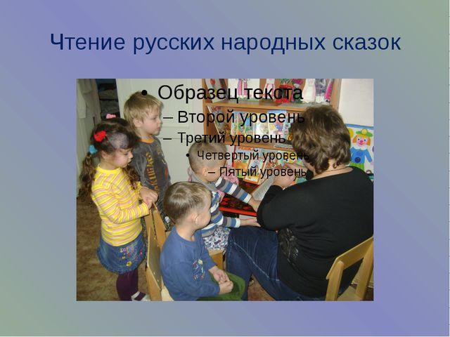 Чтение русских народных сказок