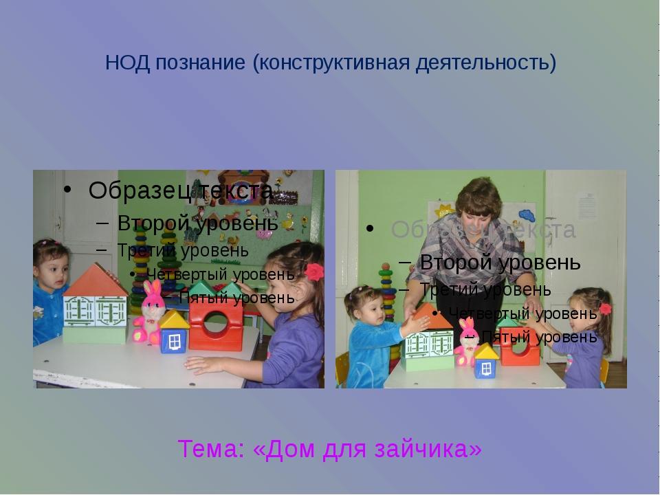 НОД познание (конструктивная деятельность) Тема: «Дом для зайчика»