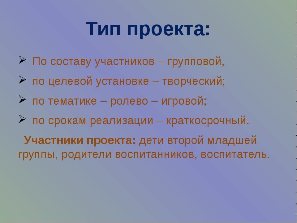 Тип проекта: По составу участников – групповой, по целевой установке – творче...