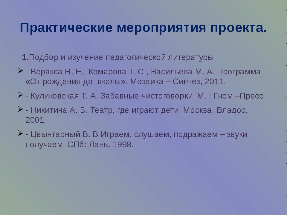 Практические мероприятия проекта. 1.Подбор и изучение педагогической литерату...