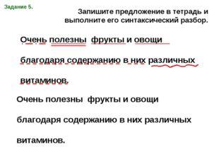 Задание 5. Запишите предложение в тетрадь и выполните его синтаксический разб