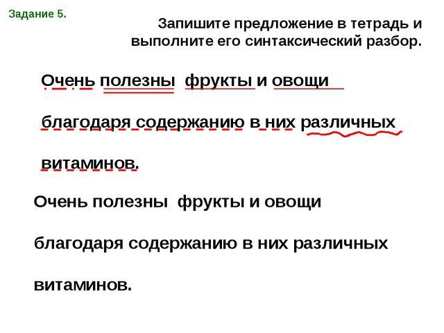 Задание 5. Запишите предложение в тетрадь и выполните его синтаксический разб...