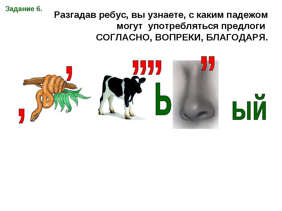 Задание 6. Разгадав ребус, вы узнаете, с каким падежом могут употребляться пр...