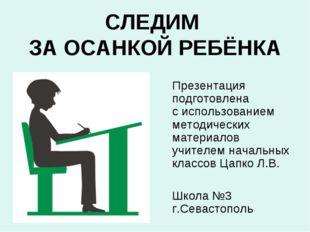 СЛЕДИМ ЗА ОСАНКОЙ РЕБЁНКА Презентация подготовлена с использованием методиче