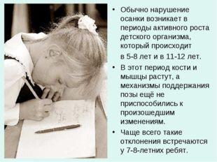 Обычно нарушение осанки возникает в периоды активного роста детского организм