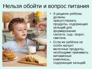 Нельзя обойти и вопрос питания В рационе ребёнка должны присутствовать продук
