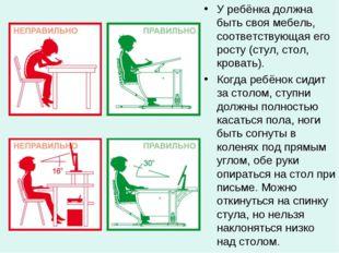 У ребёнка должна быть своя мебель, соответствующая его росту (стул, стол, кро