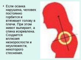 Если осанка нарушена, человек постоянно горбится и втягивает голову в плечи.