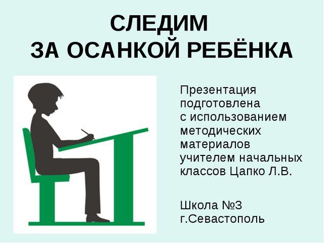 СЛЕДИМ ЗА ОСАНКОЙ РЕБЁНКА Презентация подготовлена с использованием методиче...
