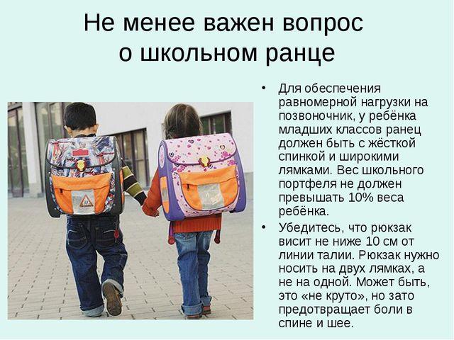 Не менее важен вопрос о школьном ранце Для обеспечения равномерной нагрузки н...