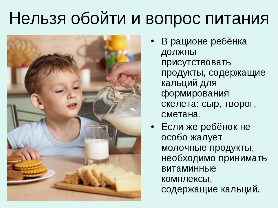 Нельзя обойти и вопрос питания В рационе ребёнка должны присутствовать продук...